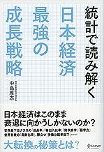 表紙: 統計で読み解く日本経済 最強の成長戦略   中島厚志