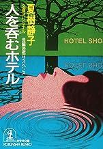 表紙: 人を呑むホテル (光文社文庫) | 夏樹 静子