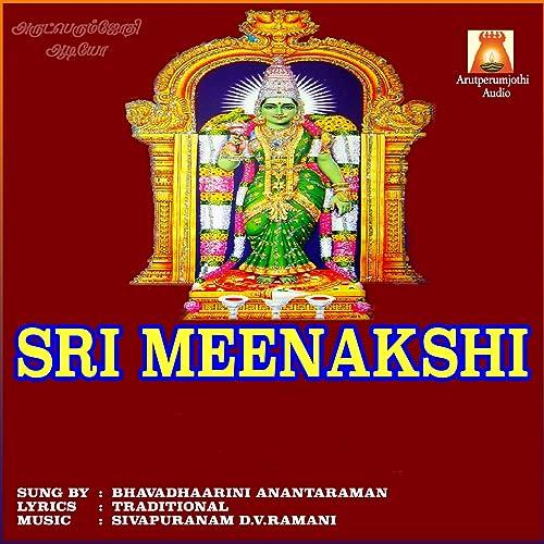 meenakshi pancharatnam stotram mp3