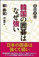 表紙: 韓国の囲碁はなぜ強い (碁楽選書)   鄭 壽鉉