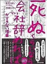 表紙: 「死ぬくらいなら会社辞めれば」ができない理由(ワケ)【お試し読み】 | ゆうきゆう