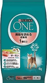 ピュリナ ワン キャットフード 美味を求める成猫用 1歳以上 サーモン 1歳以上 4kg