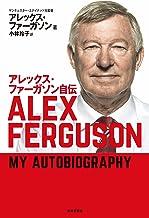 表紙: アレックス・ファーガソン自伝 | アレックス・ファーガソン