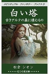 白い塔: 古きアルテの森に棲むもの (むつら星文庫) Kindle版