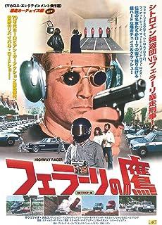 フェラーリの鷹 HDリマスター [Blu-ray]
