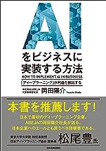 表紙: AIをビジネスに実装する方法 「ディープラーニング」が利益を創出する | 岡田陽介