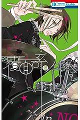 覆面系ノイズ 12 (花とゆめコミックス) Kindle版