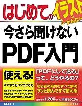 表紙: はじめての今さら聞けないPDF入門 | 桑名由美