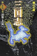 三国志 15 (愛蔵版)