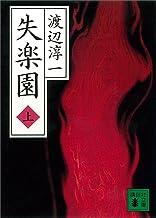 表紙: 失楽園(上) (講談社文庫) | 渡辺淳一