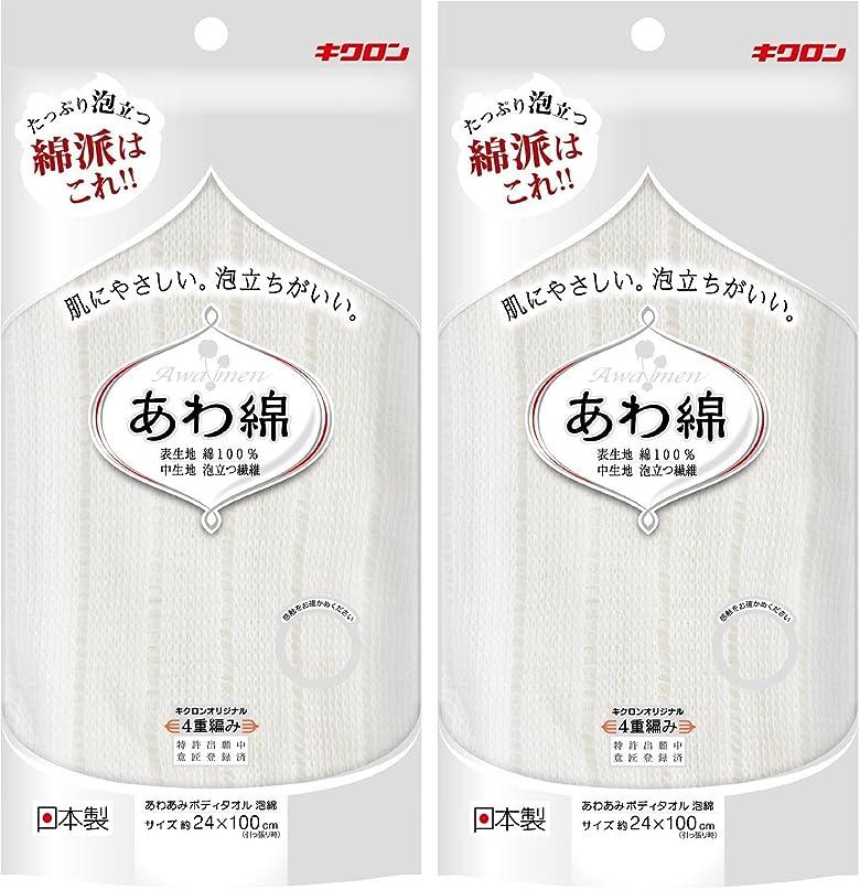 株式会社ライバル出来事キクロン(Kikulon) ボディタオル 綿でもしっかり泡立つ あわあみ 泡綿 しろ 2個入