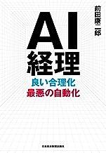 表紙: AI経理 良い合理化 最悪の自動化 (日本経済新聞出版) | 前田康二郎