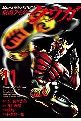 仮面ライダークウガ(11) (ヒーローズコミックス) Kindle版