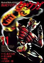 表紙: 仮面ライダークウガ(11) (ヒーローズコミックス) | 石ノ森章太郎