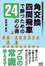 表紙: 角交換四間飛車で勝つための24の心得 (マイナビ将棋BOOKS) | 安用寺 孝功