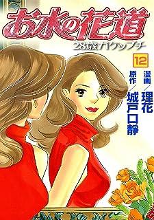 お水の花道(12) (スリースターズ・コミック)
