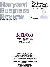 表紙: DIAMONDハーバード・ビジネス・レビュー 2020年4月号 [雑誌] | DIAMONDハーバード・ビジネス・レビュー編集部