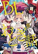 BLおとぎ話3~乙女のための空想物語~ (F-Book Selection)