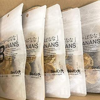 神バナナ バナナチップ 皮ごと食べられる国産無農薬バナナの乾燥チップ 15g×5袋入