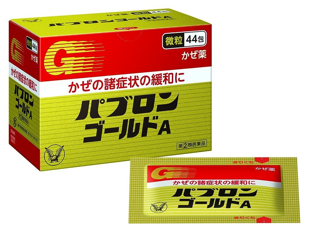 合意動力学ロッド【指定第2類医薬品】パブロンゴールドA<微粒> 44包