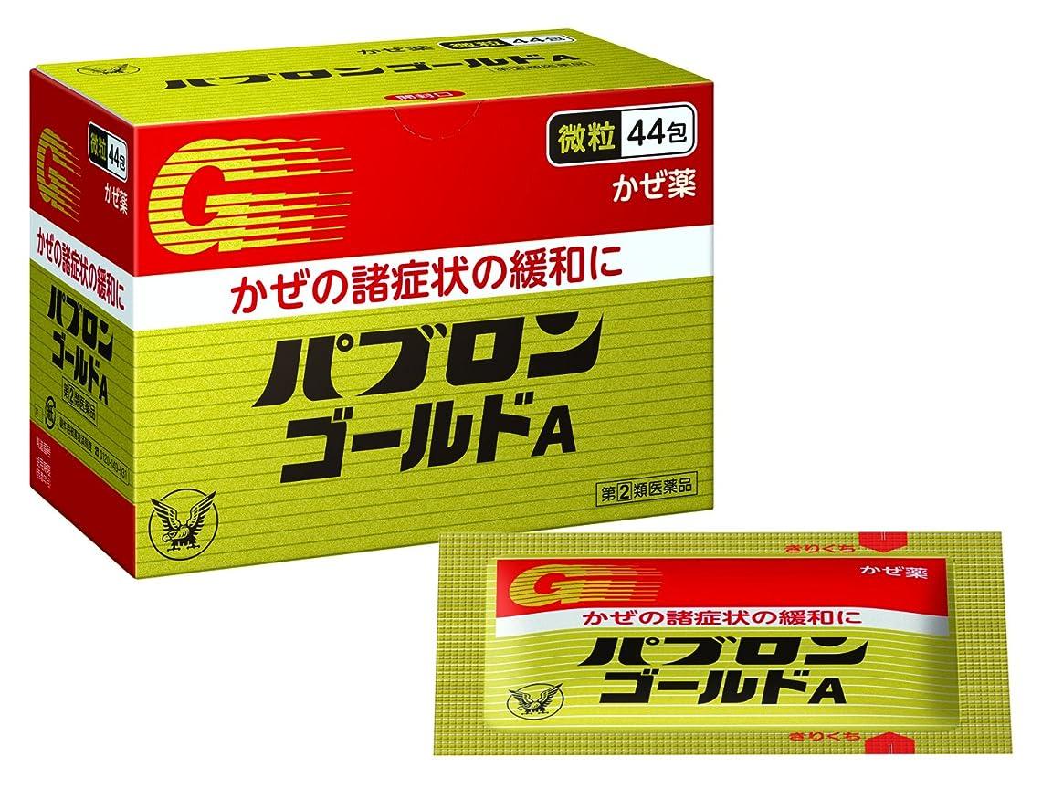 豆カーテン意識的【指定第2類医薬品】パブロンゴールドA<微粒> 44包
