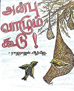 அன்பு வாழும் கூடு! (Tamil Edition)