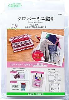 Clover 手芸用品 ミニ織り 幅約13cm×長さ約13cm 57-968