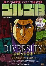 ゴルゴ13 DIVERSITY~多様なる国家 (My First Big)