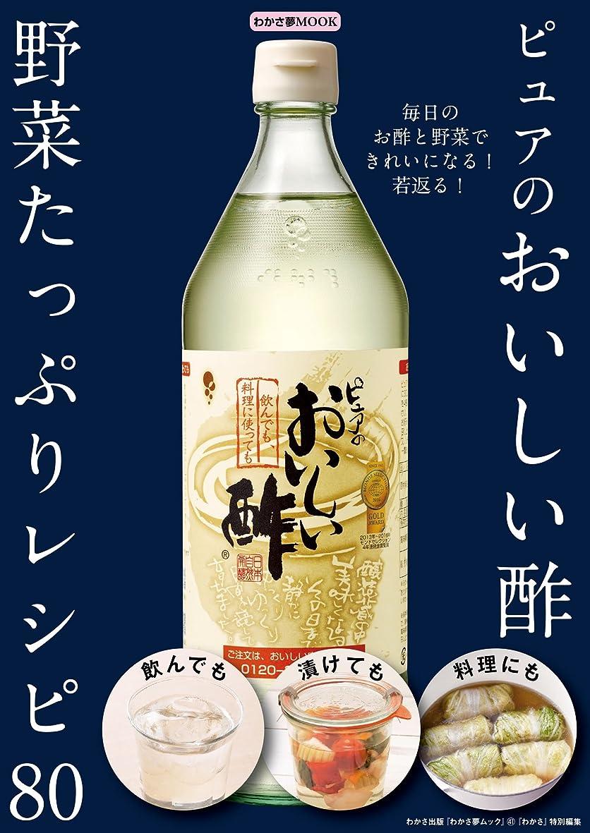 変化する包括的わかさ夢MOOK41 ピュアのおいしい酢 野菜たっぷりレシピ 80 (WAKASA PUB)