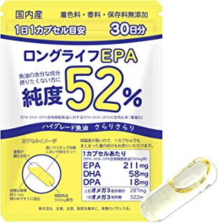 ロングライフEPA サプリメント EPA DHA DPA 計52% 国産 エイコサペンタエン酸 オメガ3 高純度 有害物質検査済 (30日分)