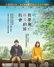 My Tomorrow, Your Yesterday (Region A Blu-ray) (English Subtitled) Japanese movie aka Boku wa Ashita, Kinou no Kimi to Date Suru/Tomorrow I Will Date With Yesterday's You/明天, 我要和昨天的你約會
