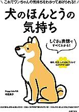 表紙: しぐさと表情ですべてわかる! 犬のほんとうの気持ち   小林 豊和