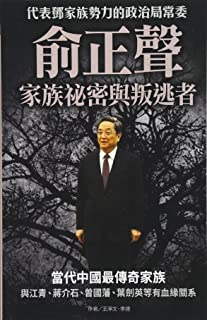 Yu Zhengsheng's Family secret & the defector (China's political upheaval in full play) (Volume 47) (Chinese Edition)