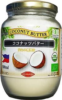 ココフィリピン<有機JAS認定>オーガニック ココナッツバター 500ml 安心の無漂白 すりおろしココナッツ