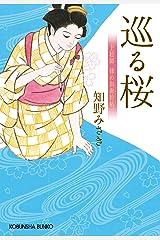 巡る桜~上絵師 律の似面絵帖~ (光文社文庫) Kindle版