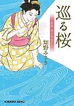 表紙: 巡る桜~上絵師 律の似面絵帖~ (光文社文庫)   知野 みさき