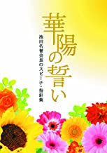表紙: 華陽の誓い 池田名誉会長のスピーチ・指針集 | 創価学会女子部編