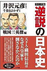 【カラー】コミック版 逆説の日本史 戦国三英傑編 Kindle版