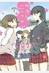 屋上の百合霊さんSIDE B 仲良しクイズ (ひらり、コミックス) Kindle版