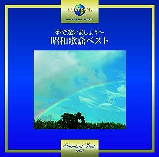 夢で逢いましょう~昭和歌謡ベスト