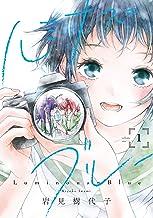 表紙: ルミナス=ブルー: 1 (百合姫コミックス)   岩見 樹代子