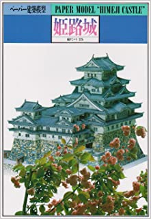 姫路城―縮尺=1/225 (ペーパー建築模型)