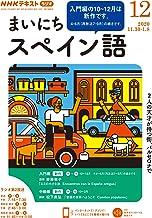 表紙: NHKラジオ まいにちスペイン語 2020年 12月号 [雑誌] (NHKテキスト) | NHK出版 日本放送協会