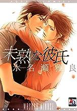 表紙: 未熟な彼氏 (アクアコミックス) | 水名瀬雅良