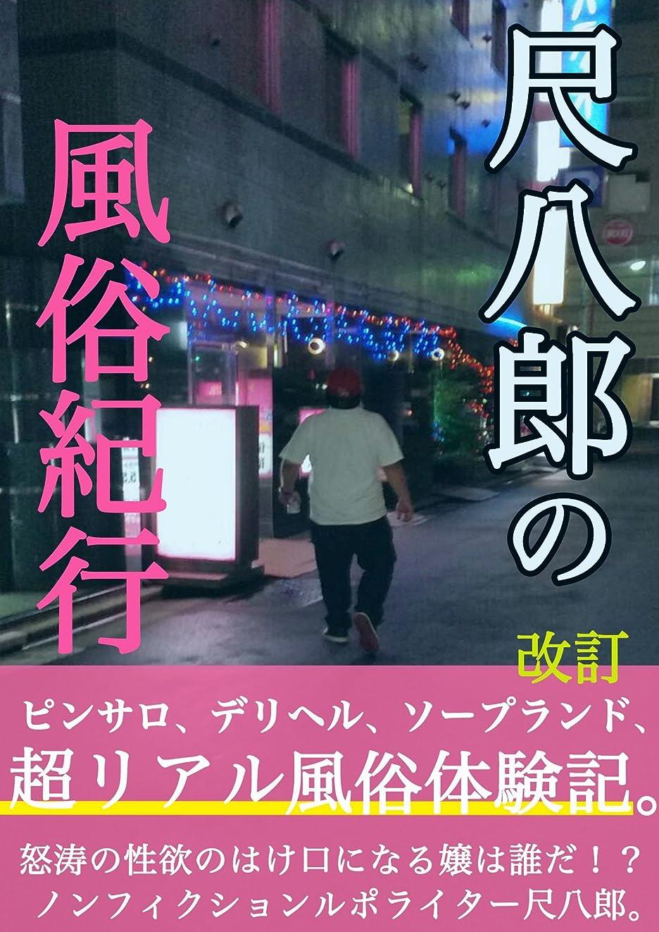 宿題をする欠伸平方尺八郎の風俗紀行(改訂版)