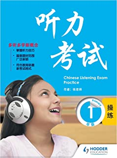Listening Exam Practice in Chinese Primary 1