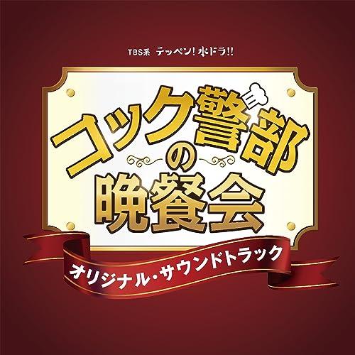 TBS系 テッペン!水ドラ!!「コック警部の晩餐会」オリジナル・サウンドトラック