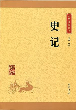史记--中华经典藏书(升级版) (中华书局出品)