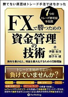 勝てない原因はトレード手法ではなかったFXで勝つための資金管理の技術 損失を最小化し、利益を最大化するための行動理論