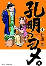 表紙: 孔明のヨメ。 4巻 (まんがタイムコミックス) | 杜康潤